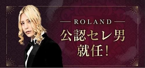 ローランドセレ男.jpg