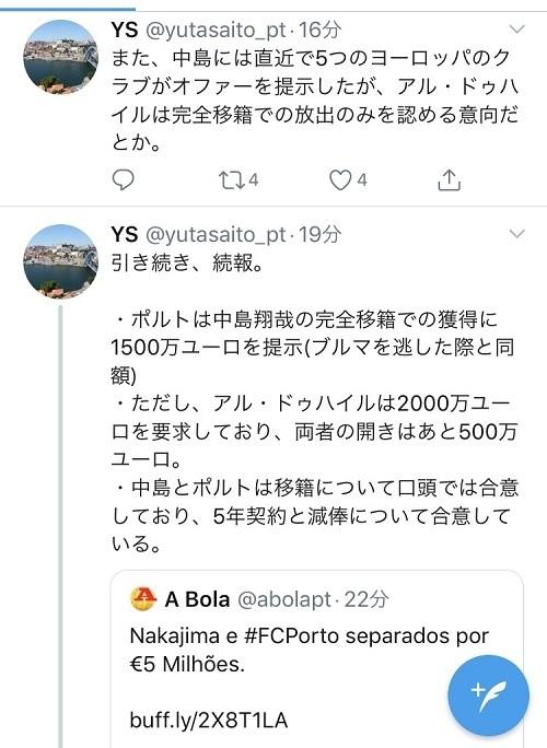 中島YSツイート01.jpg