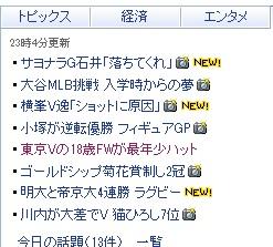 中島Yahoo最年少ハットトリック.jpg