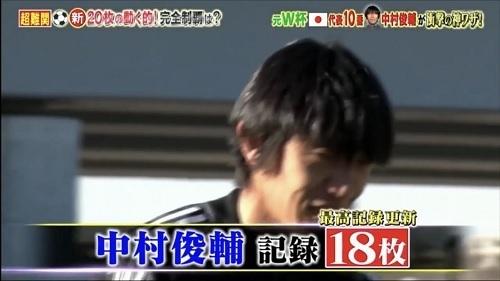中村俊輔2021炎の体育会Tv05.jpg