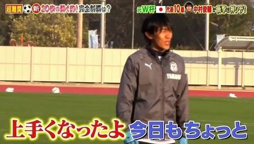 中村俊輔2021炎の体育会Tv09.jpg