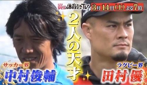 中村俊輔vs田村優.jpg