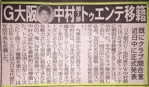 中村敬斗トゥエンテ記事.jpg