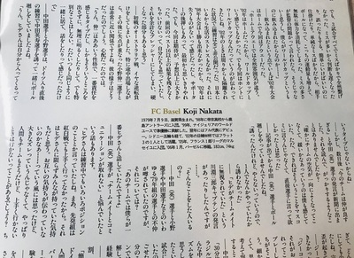 中田浩二ドイツW杯インタビュー.jpg
