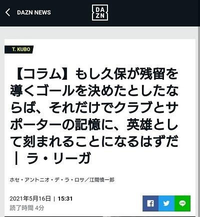 久保建英2021第37節予言記事.jpg