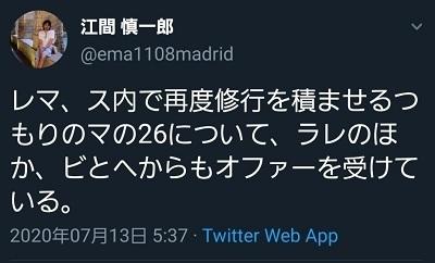 久保江間ツイート.jpg
