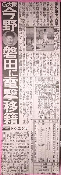 今野磐田移籍へ.jpg