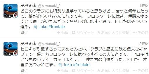 伊藤宏樹川崎引退twitter.jpg