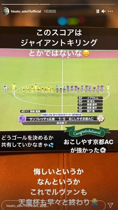 佐藤寿人おこしやす京都戦インスタ.jpg