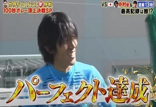俊輔パーフェクトキックボレー.jpg