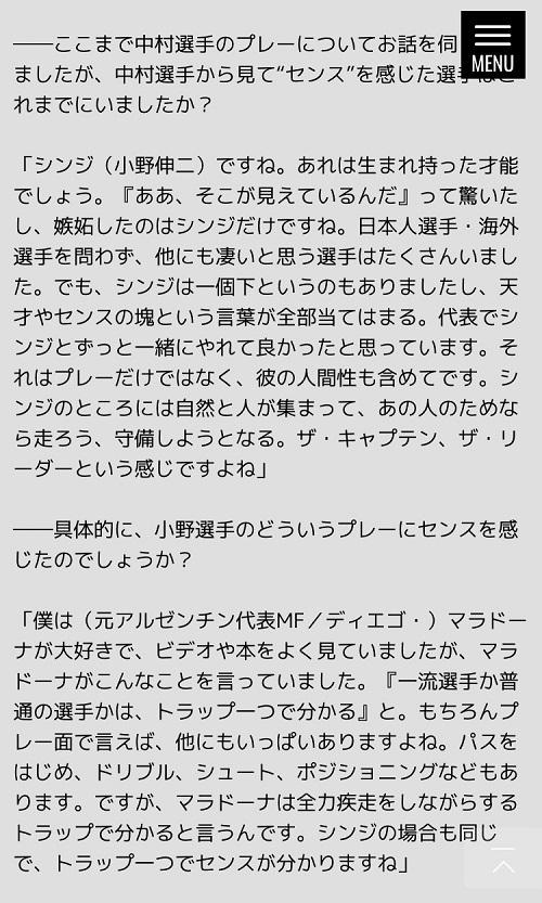 俊輔小野伸二コメント02.jpg