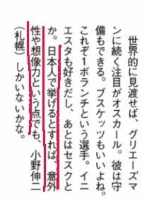俊輔小野伸二コメント03.jpg