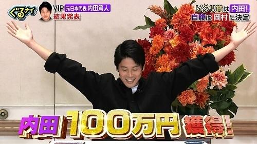 内田100万円獲得.jpg