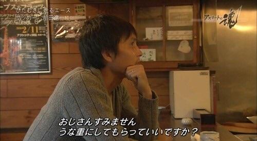 前田遼一うなぎ屋.jpg