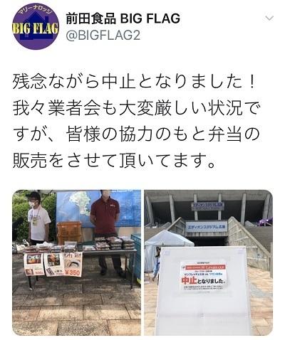 前田食品試合中止01.jpg