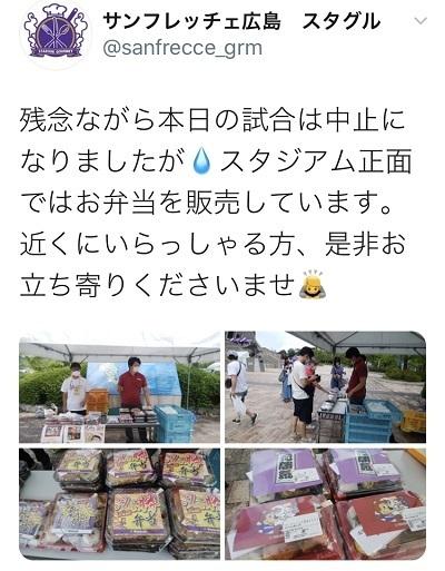 前田食品試合中止02.jpg