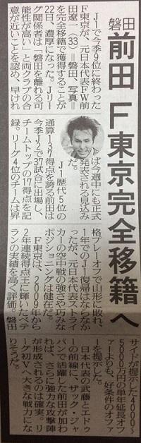 前田FC東京移籍記事.jpg
