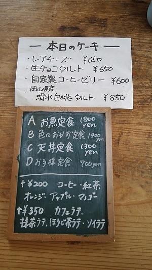 加地カフェ04.jpg