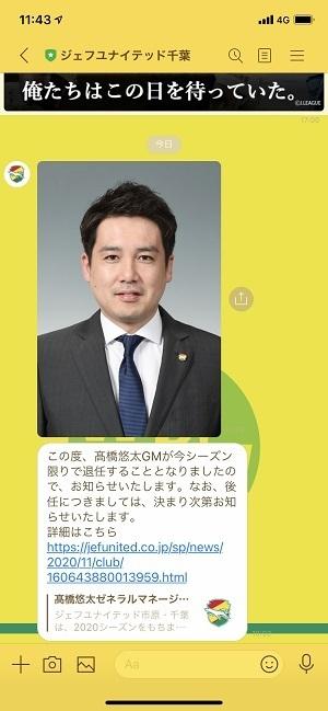 千葉高橋GM退任.jpg