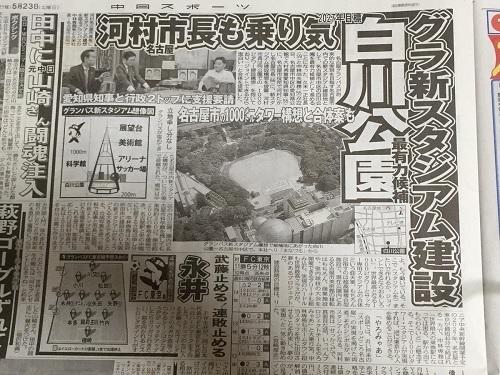 名古屋白川公園スタジアム報道.jpg