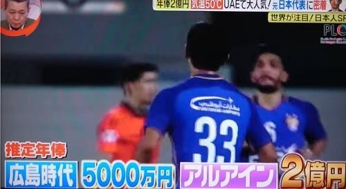 塩谷2億円.jpg