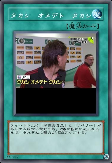 宇佐美タカシオメデトカード.jpg