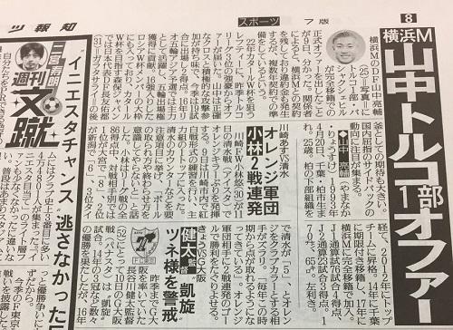 山中トルコオファー記事.jpg