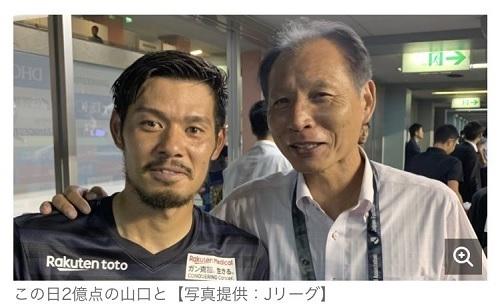山口蛍と原博美.jpg