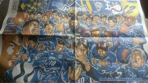 山形応援山形新聞01.jpg