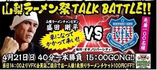 山梨ラーメン祭り盛田vs甲府.jpg