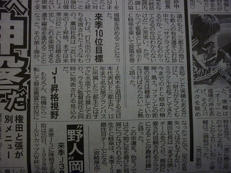 岐阜10位目指す記事2013.jpg