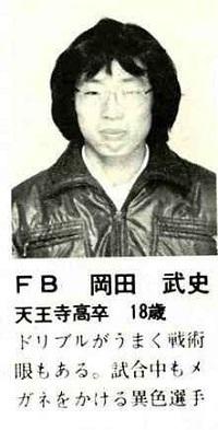 岡田武史18歳.jpg