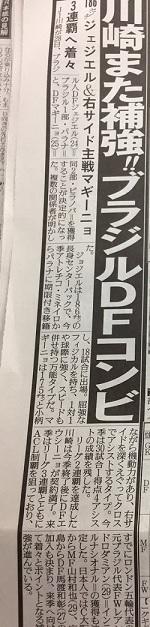 川崎ブラジル人補強.jpg