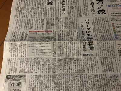 新潟酒気帯び記事.jpg