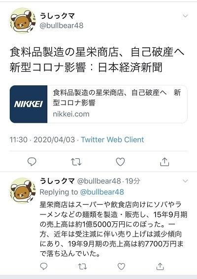 星栄商店記事.jpg