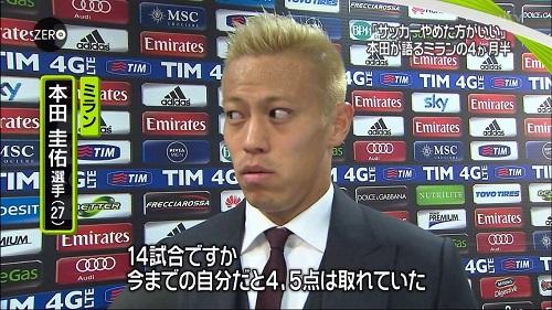 本田2013最終節発言.jpg