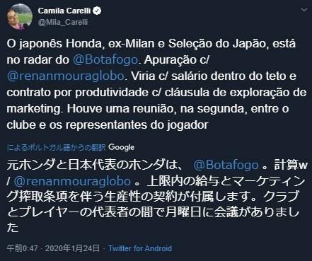 本田ブラジル報道.jpg