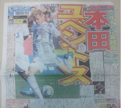 本田ユベントス移籍記事.jpg