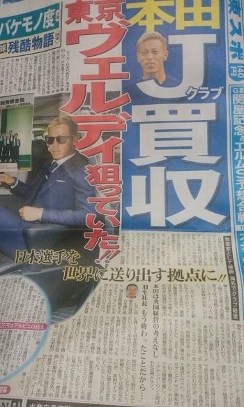 本田東京V買収記事.jpg
