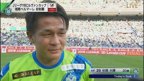 杉岡2018ルヴァン杯決勝インタビュー.jpg