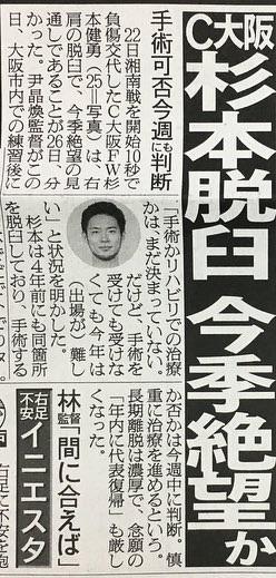 杉本脱臼記事.jpg