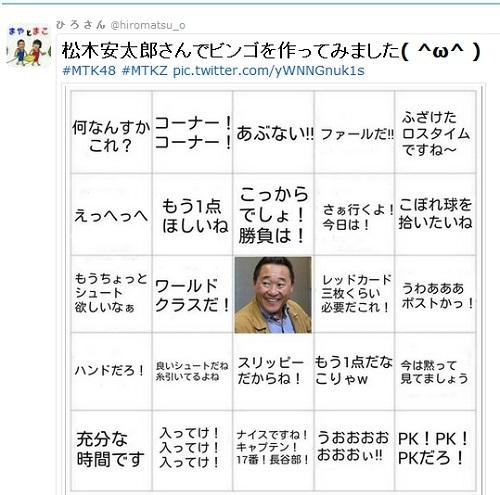 松木ビンゴ.jpg