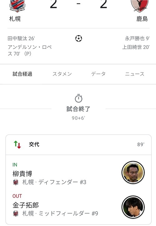 柳と審判間違いgoogle.jpg