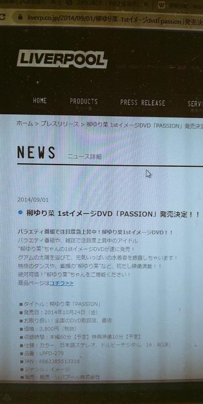 柳ゆり菜株式会社リバプール.jpg