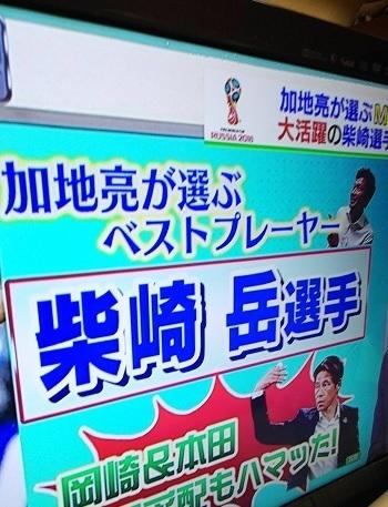 柴崎ベストプレーヤー加地.jpg
