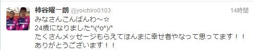 柿谷誕生日ツイート.jpg