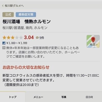 桜川情熱ホルモン.jpg