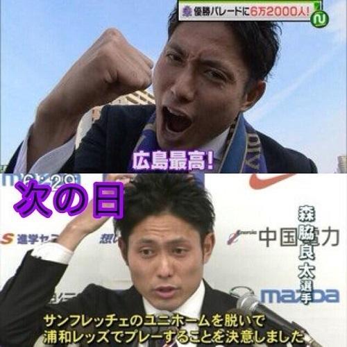 森脇広島優勝浦和移籍.jpg