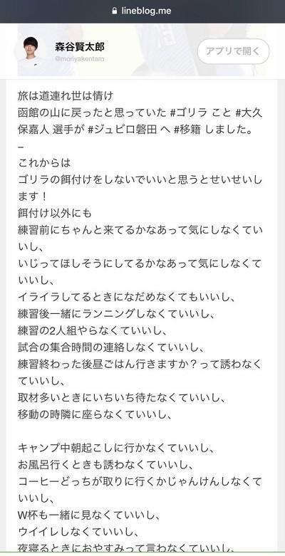 森谷大久保ブログ01.jpg