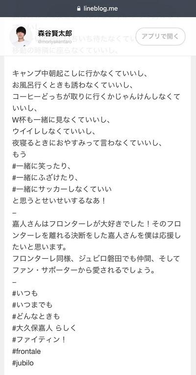 森谷大久保ブログ02.jpg